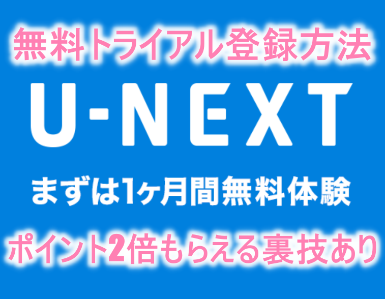 U-NEXT無料トライアルポイント