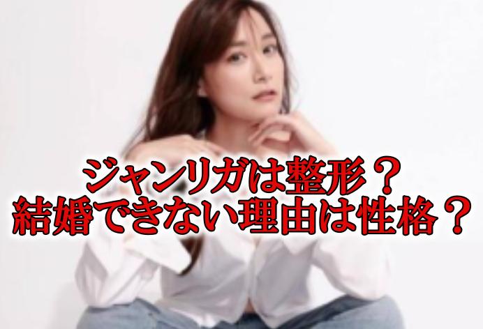 ジャン・リガ江恆亘と整形結婚