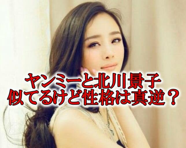 "<span class=""title"">【比較画像】ヤンミーは北川景子に似てる?性格は毒舌で似てない!</span>"