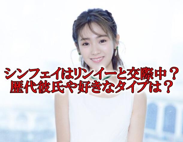 "<span class=""title"">【2021最新】シン・フェイ(邢菲)の熱愛彼氏は誰?好きなタイプ?</span>"